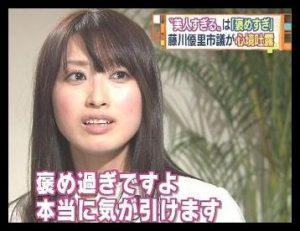 藤川優里劣化3