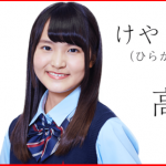 高瀬愛奈(まな)は北野高校で頭いい?童顔でかわいい!英語力や性格は?