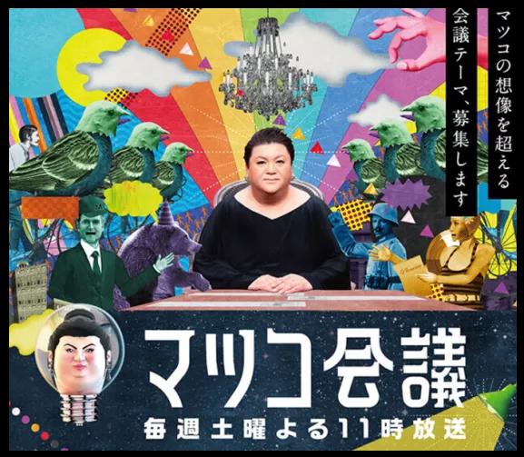 マツコ会DJ