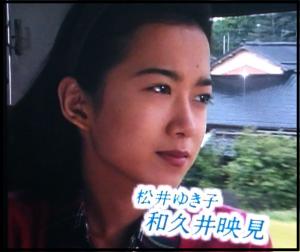和久井映見若い頃6