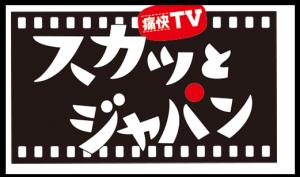 山田涼介スカッとジャパン