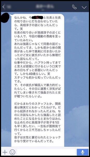 高畑裕太無実LINE