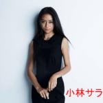 小林サラ(モデル)はハーフでかわいい画像が話題!過激な水着姿も?