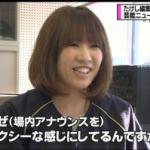 【マツコ会議】ウグイス嬢の藤生恭子はオリックス塚原の嫁で声の動画も!