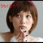 本田翼の菅田将暉への「うちくる?」の破壊力w地味スゴで同棲か!