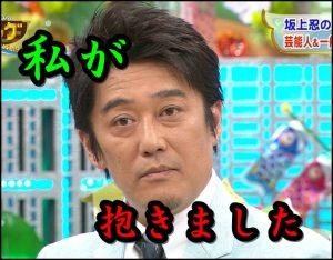 坂上忍結婚会見宝塚