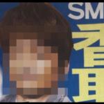 香取慎吾が引退して地下アイドル?東スポなので「ガセ、デマ、嘘」の噂!