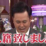 【動画】くりぃむしゅちゅー有田哲平が「しゃべくり007」で結婚発表!
