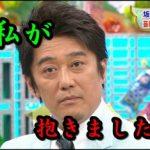 坂上忍と一夜関係を持ち翌日に結婚会見をした女優は宝塚?【しゃべくり007】