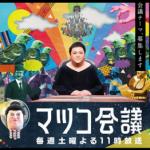 【マツコ会議】婚活ができる教室?渋谷ゴスペルスクエアとジェンナさんについて!